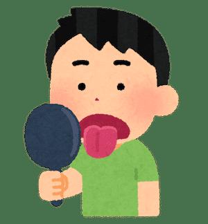 舌磨きイメージ画像