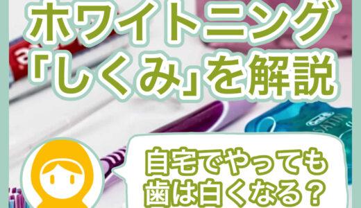 歯を白くする方法!ホワイトニングの仕組みを解説【自宅でも可能?】