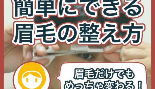 メンズ眉毛の整え方!初心者でも簡単にできる眉カット法を解説【シェーバーを使え!】