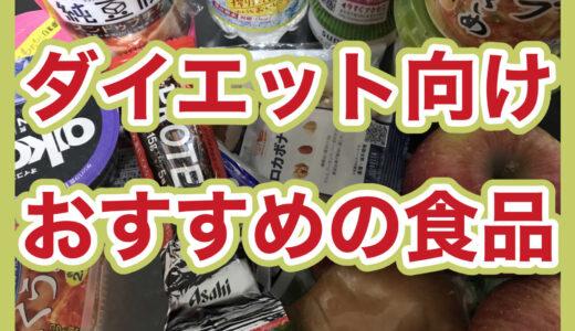 スーパーやコンビニで買えるダイエット向け食品のおすすめを紹介