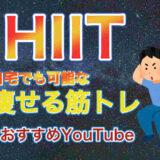【HIIT】自宅で可能な「痩せる筋トレ」の方法とおすすめ参考動画の紹介