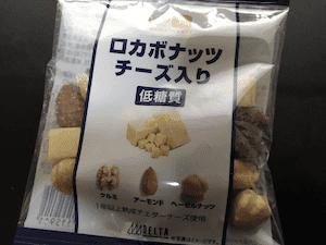 チーズ入りミックスナッツ画像