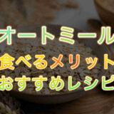 オートミール食べるメリットおすすめレシピ画像