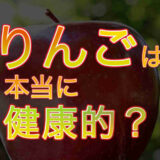 りんごは本当に健康的?