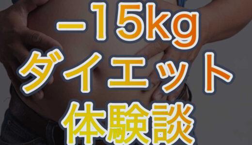おっさんが半年で15キロのダイエットに成功した体験談