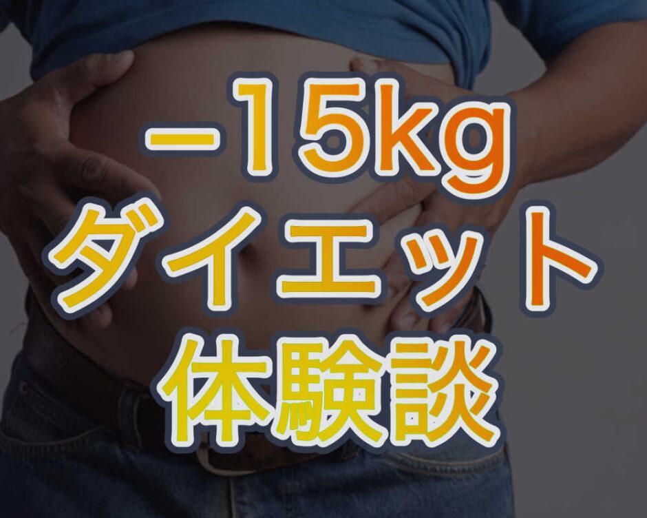 ダイエットの体験談