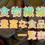 食品の「食物繊維」含有量の一覧表!水溶性と不溶性の比率も載せる