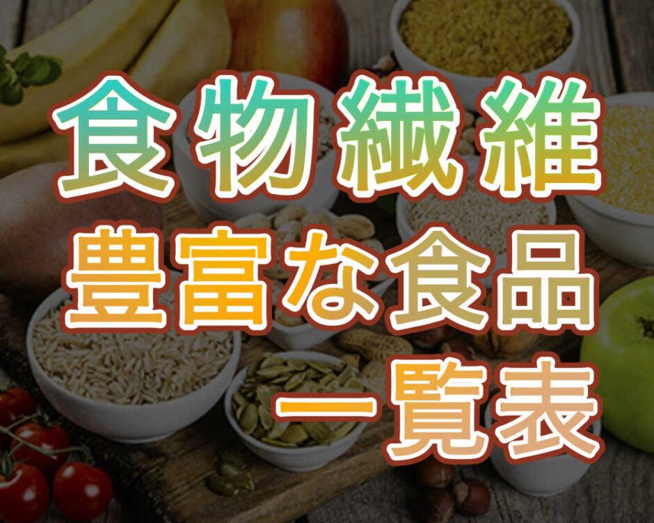 食物繊維豊富な食品一覧表